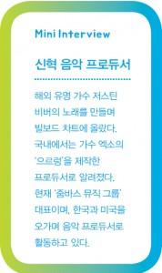 특집_직업 집중 탐구 _ 미니인터뷰