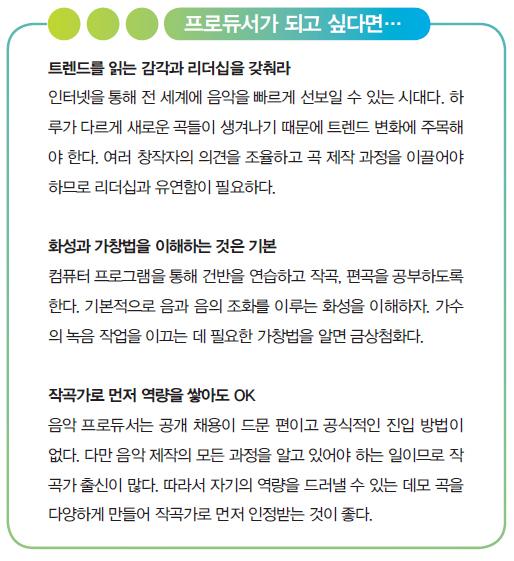 특집_직업 집중 탐구_6